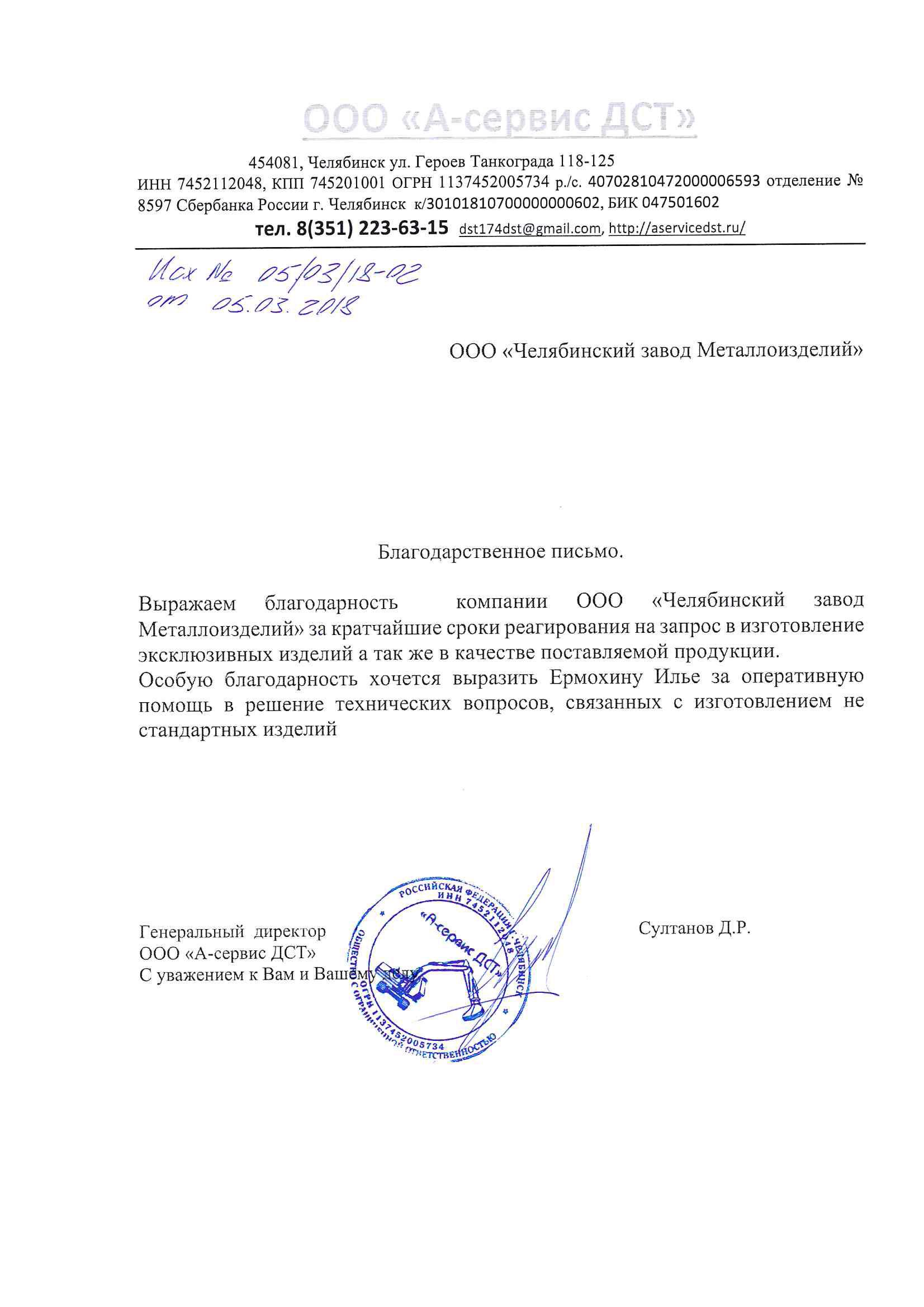 ООО-А-сервис-ДСТ